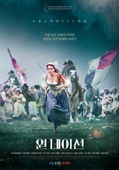 영화 <원 네이션> 포스터