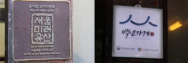 백년가게와 서울미래유산 명판