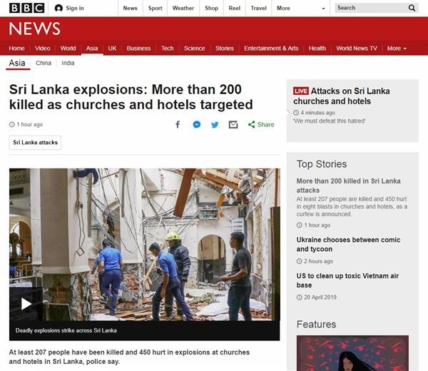스리랑카에서 발생한 연쇄 폭발 테러를 보도하는 BBC 뉴스 갈무리.