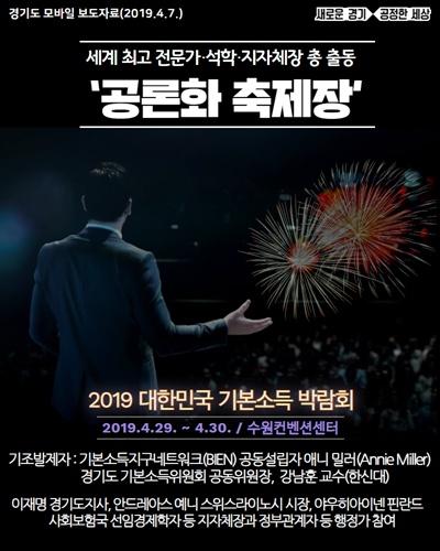 '2019 대한민국 기본소득 박람회' 포스터
