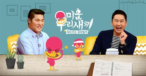 SBS <미운 우리 새끼> 포스터