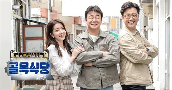 현재 SBS는 토요일 저녁에 수요 예능 <백종원의 골목식당> 재방송을 방영하고 있다.