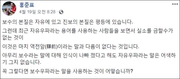 4월 19일 홍준표 전 자유한국당 대표가 페이스북에 올린 글