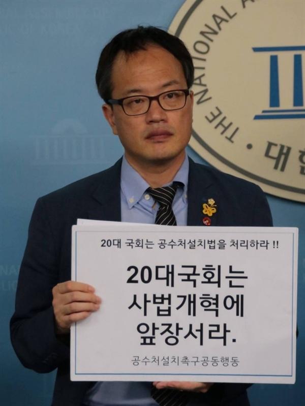 2018년 9월 공수처 설치를 촉구하는 박주민 의원.