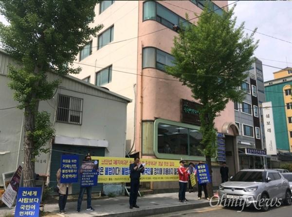 난민대책국민행은 4월 21일 오후 창원 소재 경남이주민노동복지센터 앞에서 집회를 열었다.