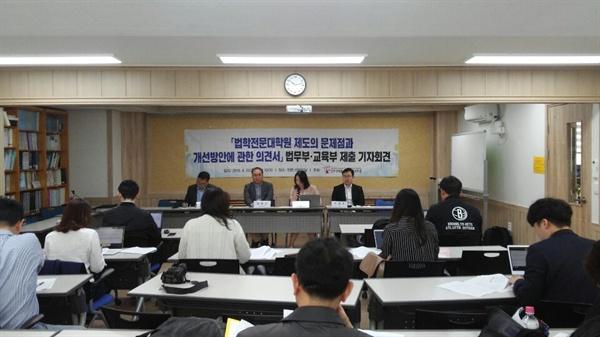 민주사회를위한변호사모임(민변)이 22일 오전 서울 서초구 민변 대회의실에서 '법학전문대학원(로스쿨) 제도의 문제점과 개선방안'에 관한 의견서를 법무부와 교육부에 제출하기 앞서 기자회견을 하는 모습.