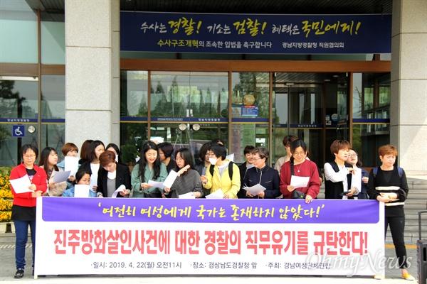 경남여성단체연합 등 여성단체들은 4월 22일 경남지방경찰청 앞에서 기자회견을 열어 진주 아파트 방화.살인사건과 관련한 입장을 밝혔다.