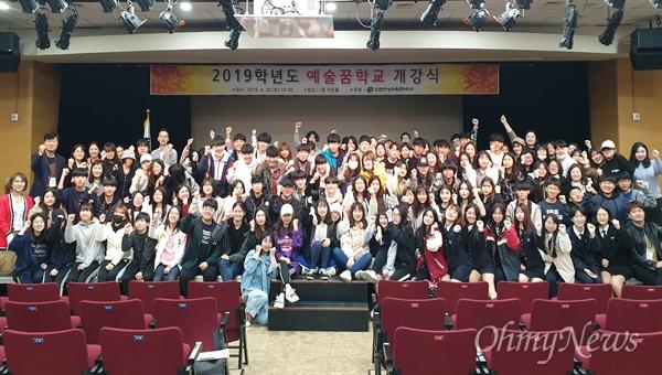 인천학생교육문화회관은 4월 20일 학생자치 문화예술동아리 '예술꿈학교'를 개강했다.