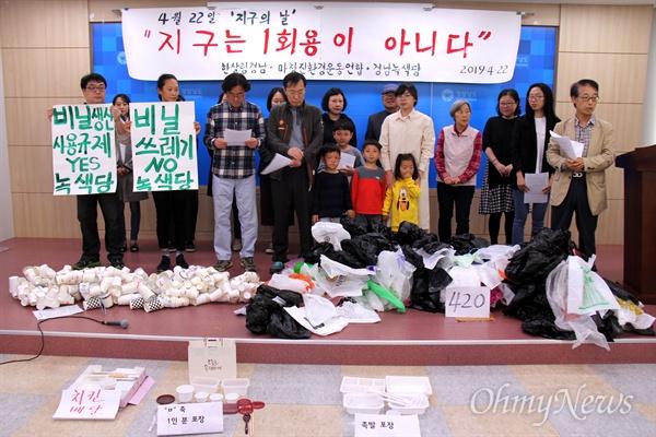 """'지구의 날'(4월 22일)을 맞아 한살림경남, 경남녹색당, 마창진환경운동연합은 22일 경남도청 프레스센터에서 기자회견을 열어 """"쓰레기 대란, 이제 삶의 방식을 바꾸어야 할 때""""라고 했다."""