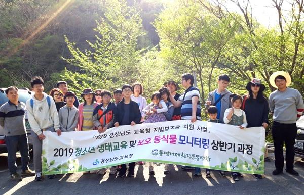 통영거제환경운동연합은 지구의 날을 앞두고 지난 21일 생태모니터링 참가 학생들과 함께 생태 학습과 정화활동을 벌였다.