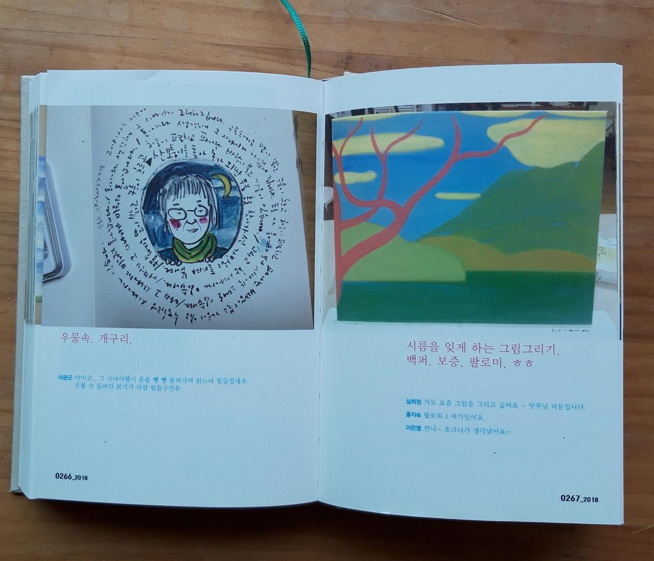 시름을 잊게하는 그림그리기 책에서 볼수 있는 365개의 그림중 266, 267번째 그림.