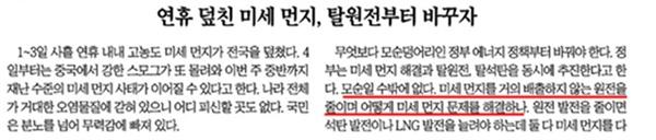 △ 미세먼지와 탈원전을 연관시킨 조선일보 사설 (3/4)