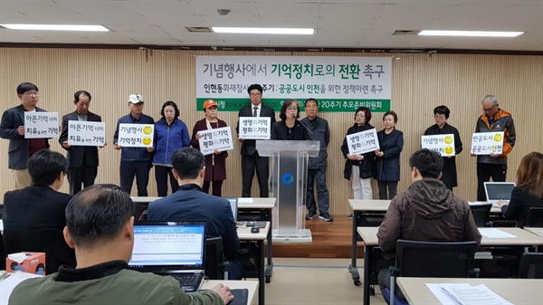 인현동 화재참사 20주기 추모준비위원회(이하 추모위원회)는 22일 오전 10시 인천시청에서 기자회견을 열고 있다.