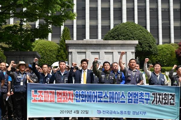 엄중처벌 촉구한다 금속노조가 22일 기자회견을 개최해 부당노동행위를 저지른 한화에어로스페이스 관계자들의 엄중처벌을 촉구했다.