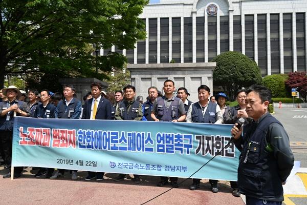 25일 형이 확정됩니다 금속노조가 기자회견에서 부당노동행위자들의 엄중 처벌을 촉구했다.