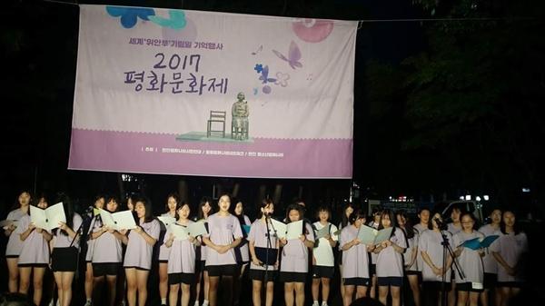 '천안아산청소년평화나비'는 일본군 성노예문제 해결을 위한 실천과 활동을 하는 청소년 모임이다.