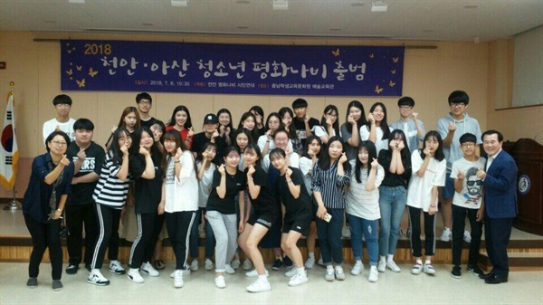 천안시와 아산시 청소년들의 조직된 행동과 실천으로 '천안아산청소년평화나비'를 탄생시켰다.