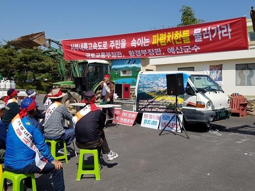 대흥면 주민 100여명은 22일 대흥면사무소 앞에서 서부내륙고속도로 노선에 반대하는 집회를 벌였다.