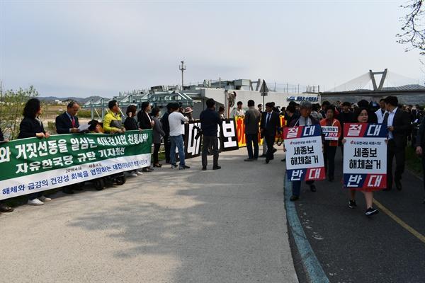 지난 18일 황교안 자유한국당 대표가 세종보를 들렀을 때 이 지역의 환경사회단체 인사 20여명이 피켓팅을 하면서 항의했다.
