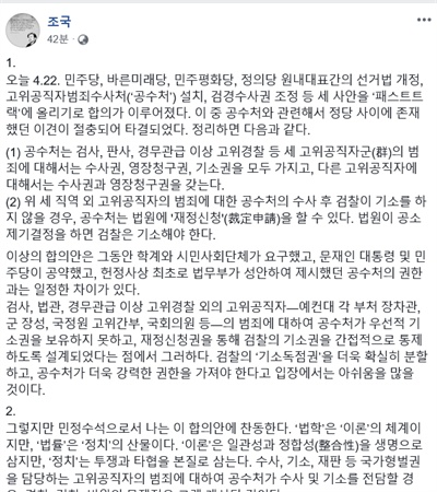 조국 청와대 민정수석이 자유한국당을 제외한 여야 4당이 패스트트랙(신속처리안건 지정)으로 처리하기로 합의한 고위공직자수사처 법안에 대해 22일 본인 페이스북을 통해 찬성 입장을 밝혔다.