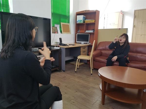 속초 수화통역센터 인터뷰에 응한 이유란 통역사(좌)와 조연주 센터장(우)