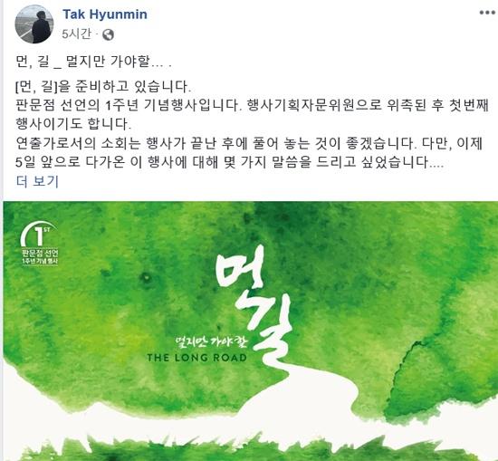 탁현민 대통령 행사기획 자문위원이 판문점선언 1주년 기념행사 기획을 맡았다.