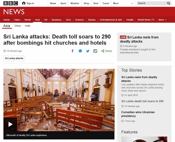 스리랑카 연쇄 폭발 피해를 보도하는 BBC 뉴스 갈무리.