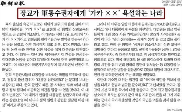 2012년 조선일보는 사설에서 현역 장교의 대통령 비판이 잘못됐다고 지적했다