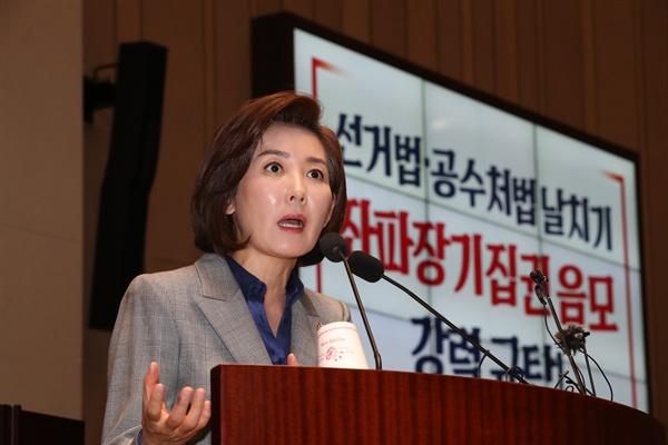 자유한국당 나경원 원내대표가 23일 오전 국회에서 열린 의원총회에 참석해 발언하고 있다.