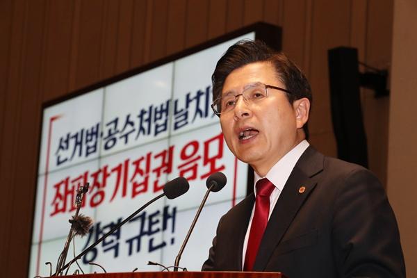 자유한국당 황교안 대표가 23일 오전 국회에서 열린 긴급 의원총회에 참석해 발언하고 있다.