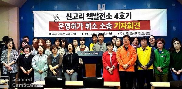 탈핵울산시민공동행동이 4월 23일 오후 2시 울산시청 프레스센터에서 기자회견을 열고?신고리 4호기 중단을 위한 공동소송단 모집 소식을 알리고 있다