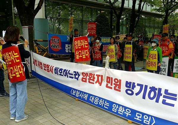23일 보험사에 대응하는 암환우 모임이 서울 영등포구 금융감독원 앞에서 21차 규탄집회를 열고 있는 모습.