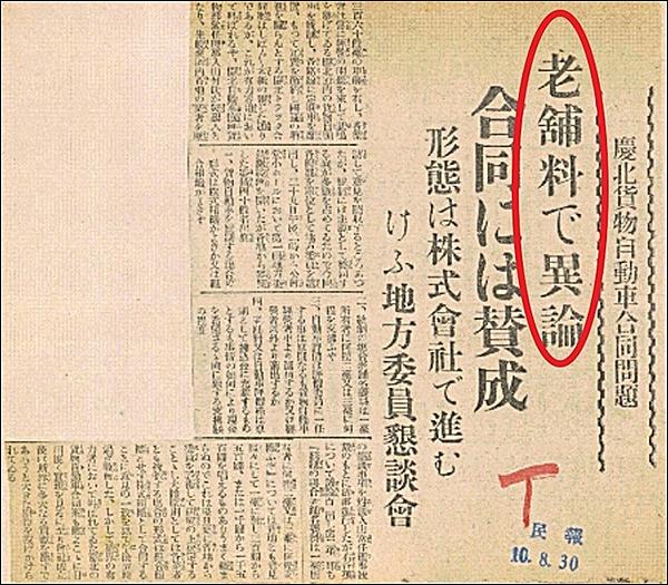 노포료 <조선민보> '경북화물자동차합동문제, 노포료(老鋪料)로 이론 합동에는 찬성' 1935.8.30.