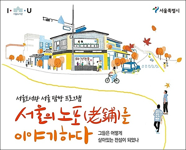 """""""서울도서관의 '노포(老鋪)'를 이야기하다"""" 포스터"""
