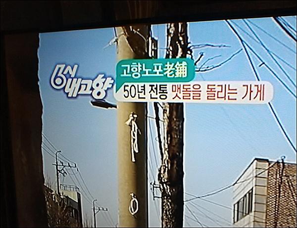 고향 노포 KBS 6시 내고향에서 고향 노포(老鋪) 라는 말을 썼다. 2019.3.29일 방송 갈무리