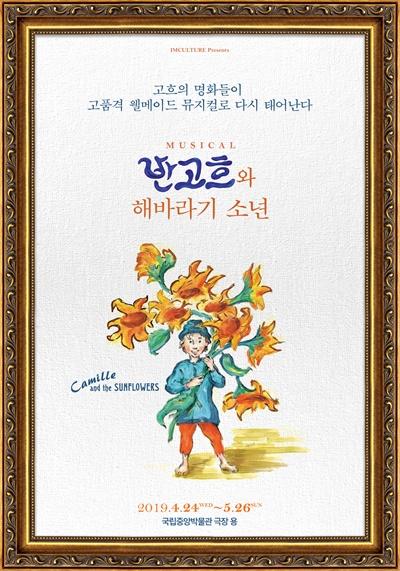 뮤지컬 <반 고흐와 해바라기 소년> 포스터
