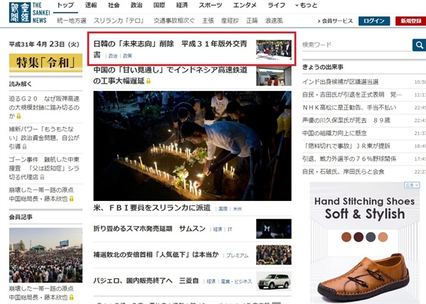 4월 23일 산케이 신문 홈페이지 메인화면.