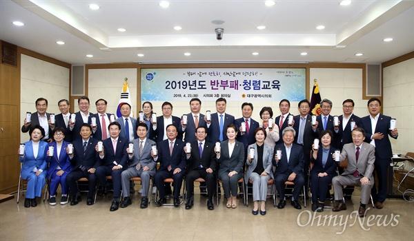 대구시의회 소속 시의원들과 사무처 직원들은 23일 오후 대구시의회 3층 회의실에서 청렴교육을 진행했다.