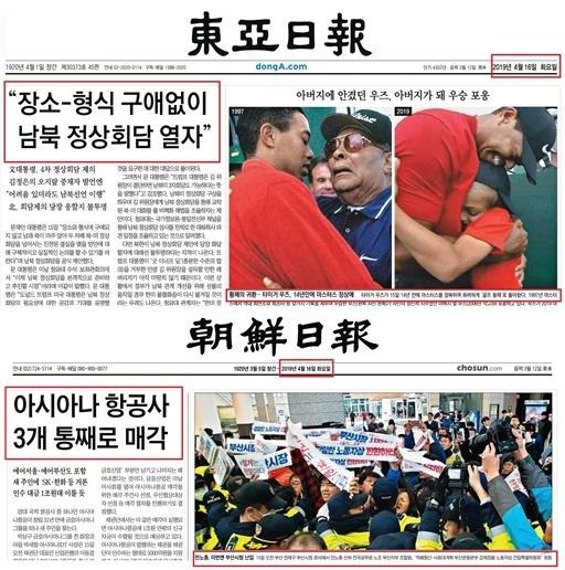 세월호 5주기 당일, 동아일보와 조선일보의 1면 기사