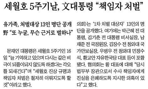 4월 17일 조선일보의 1면 기사