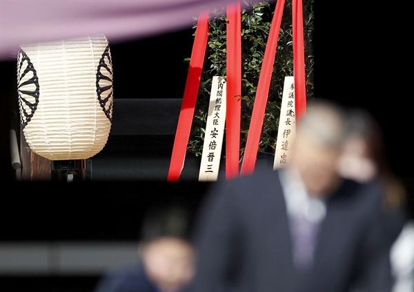 아베 일본 총리가 A급 전범이 합사된 야스쿠니 신사에 21일 공물을 보냈다. 아베 총리는 이날 시작한 춘계 예대제(例大祭·제사)에 맞춰 '내각총리대신 아베 신조' 명의로 '마사카키'(眞신<木+神>)라는 공물을 보냈다. 사진 오른쪽 부분에 보이는 마사카키는 신사 제단의 좌우에 세우는 나무의 일종이다.