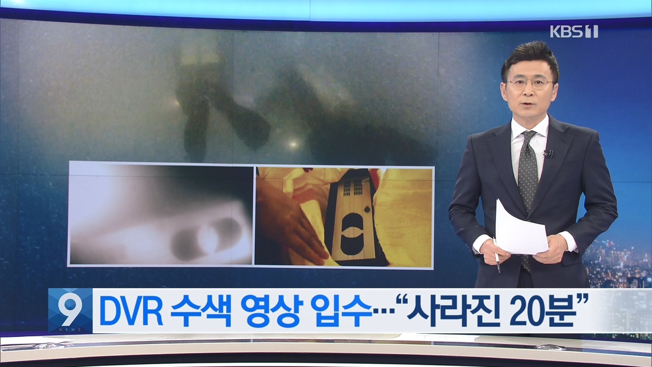세월호 DVR 조작 증거 찾아낸 KBS <뉴스9>(4/15)