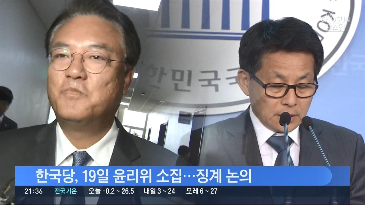 '세월호 망언'을 정치적 공방으로 치부한 TV조선 <뉴스9>(4/16)