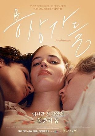 영화 <몽상가들> 포스터