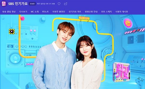 SBS <인기가요> 홈페이지 캡처