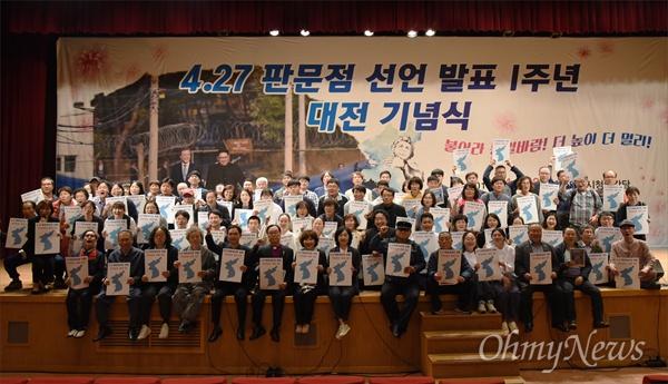 '서울 남북정상회담 대전시민환영위원회'는 23일 저녁 대전시청 대강당에서 '4.27판문점 선언 발표 1주년 대전기념식'을 개최했다.