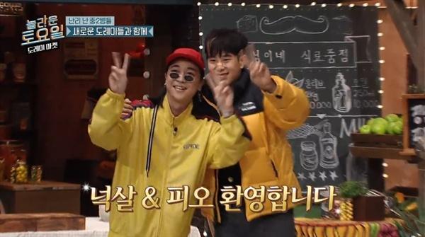 tvN <놀라운 토요일-도레미 마켓>에 새로 투입된 래퍼 넉살과 피오.