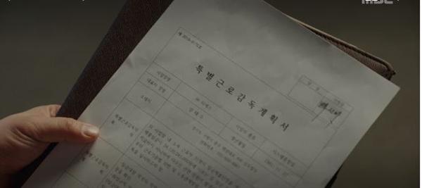 특별 근로 감독관 조장풍