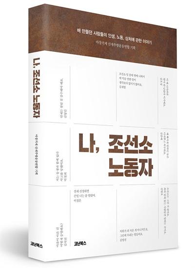 마창거제산재추방운동연합이 기획해 펴낸 책 <나, 조선소 노동자> 표지.