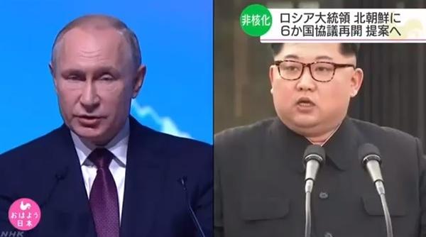 블라디미르 푸틴 러시아 대통령의 북핵 6자 회담 제안 계획을 보도하는 NHK 뉴스 갈무리.